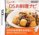 しゃべる! DSお料理ナビ