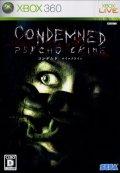 CONDEMNED PSYCHO CRIME(コンデムド サイコクライム)