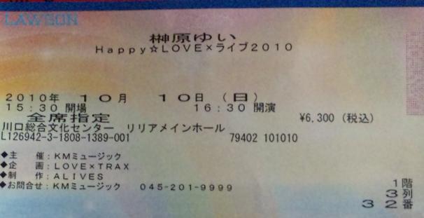 Happy☆LOVE×ライブ2010チケット