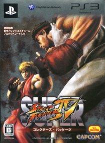 スーパーストリートファイターIV コレクターズ・パッケージ (PS3)