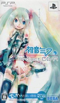 初音ミク -Project DIVA- でっかいお買い得版