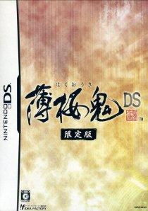 薄桜鬼DS 限定版