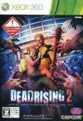 デッドライジング 2(Xbox360)