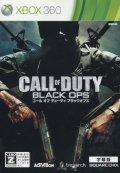 コール オブ デューティ ブラックオプス (Xbox360)