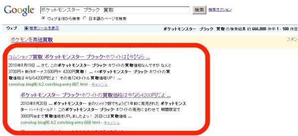 コムショップ買取 ポケットモンスター ブラック・ホワイトは【今】なら4200円買取!