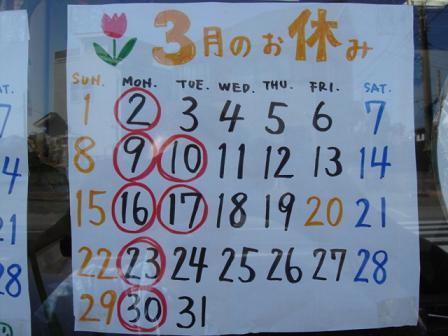 09年3月カレンダー