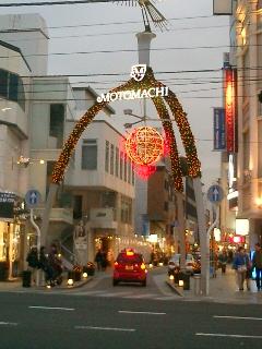 元町 入口
