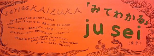 ジュセイポスター_convert_20110911230437