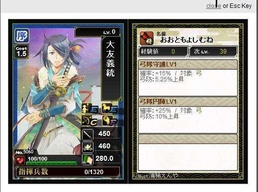 yoshimune.jpg