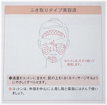 2011fukitori 01