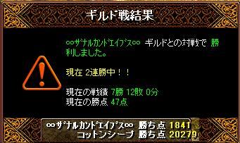 2/11 ∞ザナルカンドエイブス∞ さん 結果(途中から交流戦)