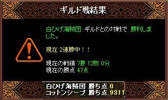 11/22 白ひげ海賊団 さん 結果