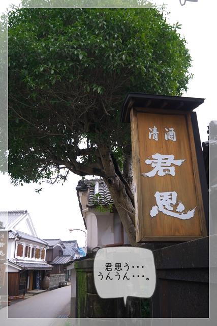 八本木宿22