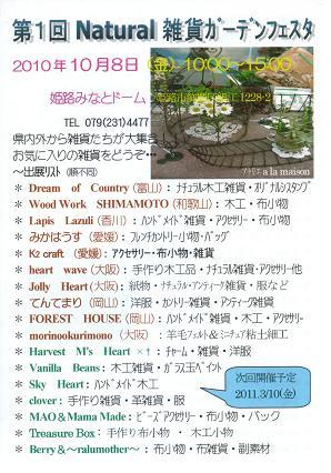 姫路ガーデンフェスタ