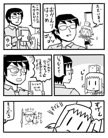 ひらめきはつめちゃん』2巻買い...