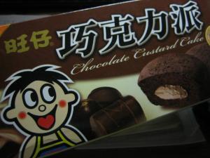 台湾の土産。チョコレートのケーキ。