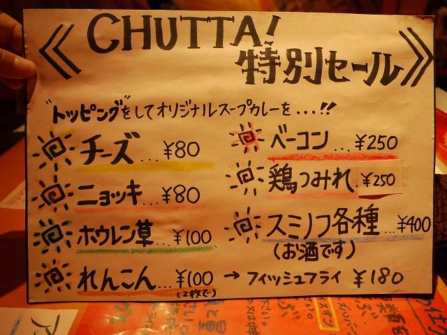 特別セール_20090926