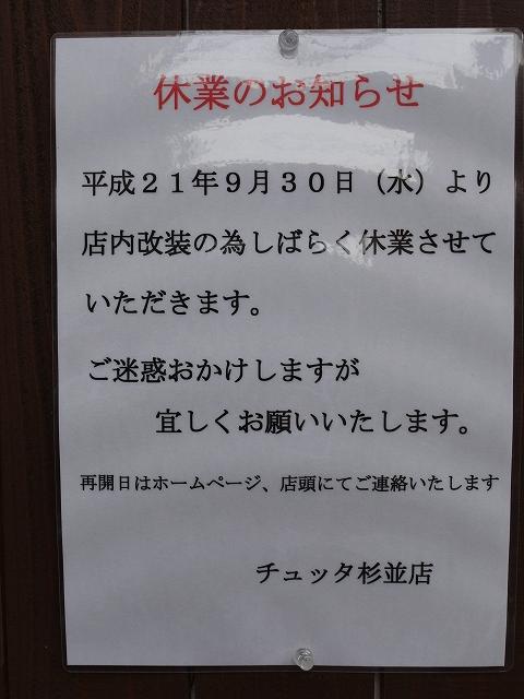 休業のお知らせ_20090926