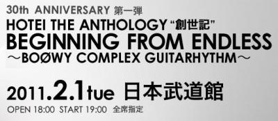hotei anthology