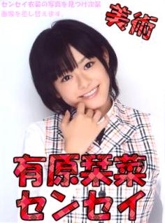 有原栞菜センセイの授業が受けられるよ。今すぐクリック!