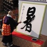 kanji2010.jpg
