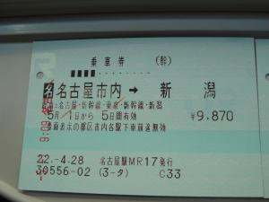 ticket8997_c11.jpg