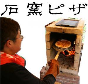 石窯ピザバナー