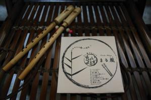 よし笛のCD『まる風』