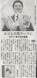 毎日新聞♪