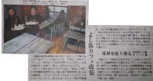 リニューアル記事読売新聞
