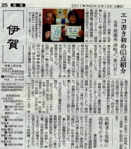 読売表彰式記事