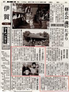 朝日新聞表彰式記事