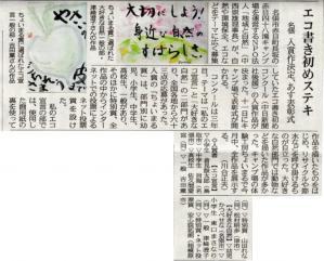 中日表彰者発表2.10