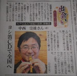 中日新聞よし笛CDで全国へ♪