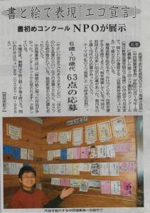 毎日エコ書初め展示20110225