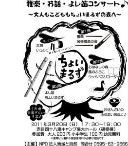 雅楽コンサート