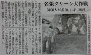 0606産経クリーン作戦
