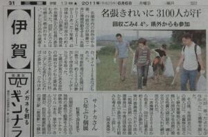 0606朝日新聞クリーン作戦