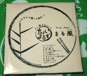 CDjaket.jpg