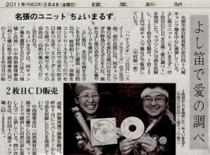 yomiuriainosirabe_20110304224047.jpg