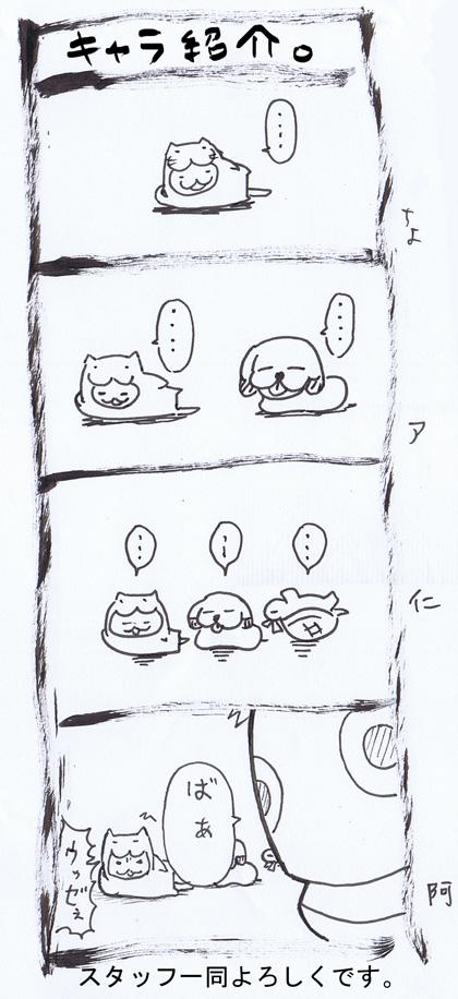 4コマ11
