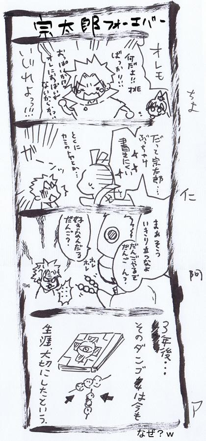 4コマ10