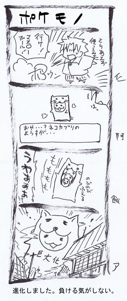 4コマ18