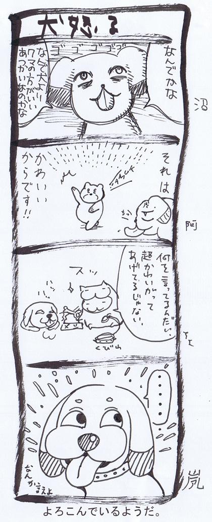 3_20100503201708.jpg