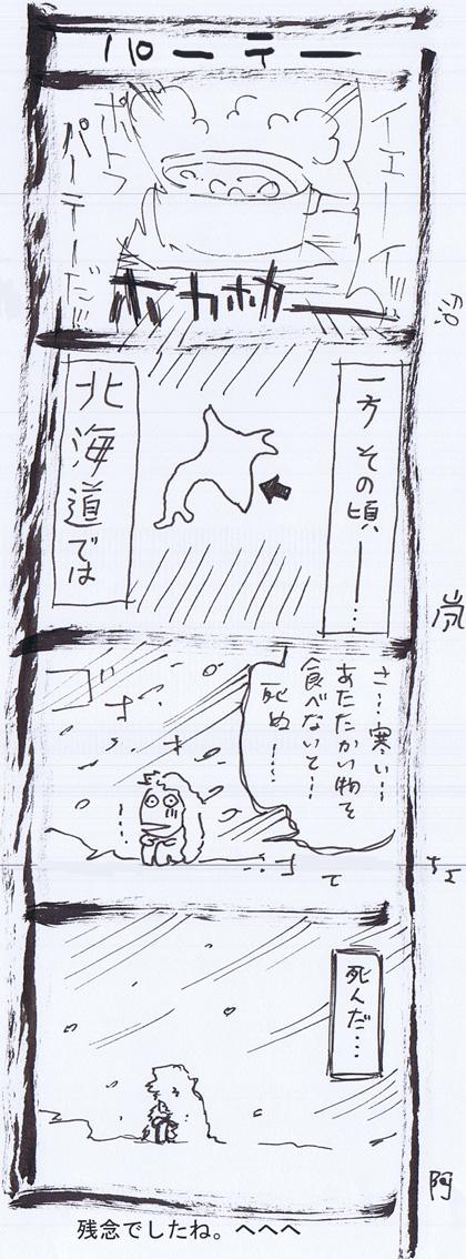 6-4_20110119123526.jpg