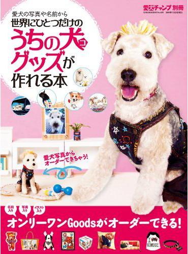 愛犬チャンプ別冊 表紙