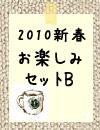 otanosimi-Btable1.jpg