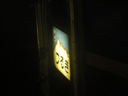 tsurugi2 11
