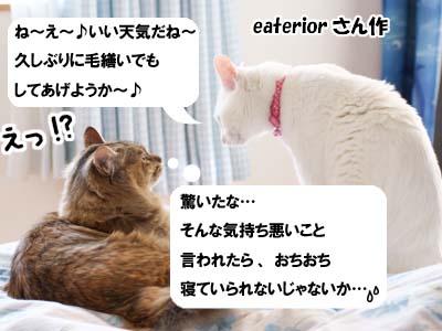 eaterior