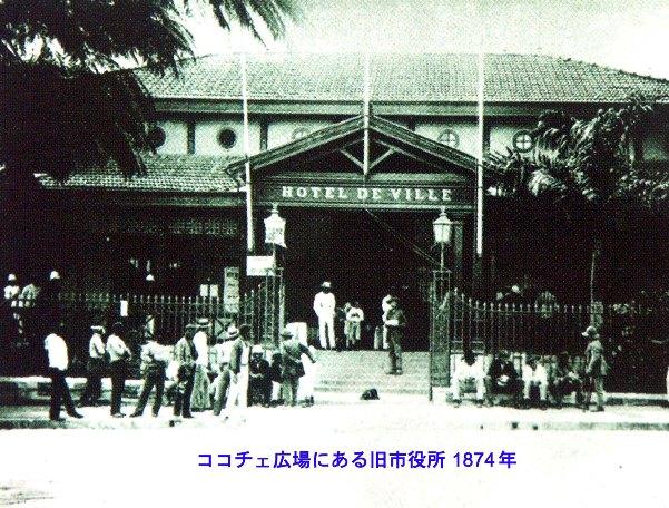 N Horel de Ville 1874